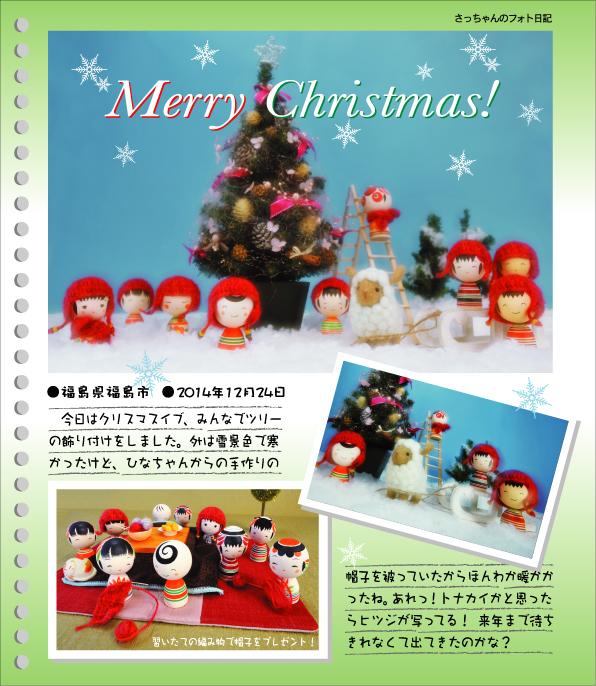 さっちゃんのフォト日記 MerryChristmas2014●福島県福島市●2014年12月24日 今日はクリスマスイブ、みんなでツリーの飾り付けをしました。外は雪景色で寒かったけど、ひなちゃんからの手作りの帽子を被っていたからほんわか暖かかったね。あれっ!トナカイかと思ったらヒツジが写ってる!来年まで待ちきれなくて出てきたのかな?習いたての編み物で帽子をプレゼント!