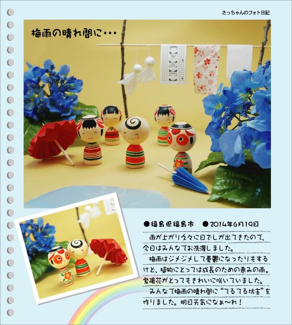 """さっちゃんのフォト日記 梅雨の晴れ間に…●福島県福島市●2014年6月19日 雨が上がり久々に日ざしが出てきたので、今日はみんなでお洗濯をしました。梅雨はジメジメして憂鬱になったりもするけど、植物にとっては成長のための恵みの雨。紫陽花がとってもきれいに咲いていました。みんなで梅雨の晴れ間に""""てるてる坊主""""を作りました。明日天気になぁ~れ!"""