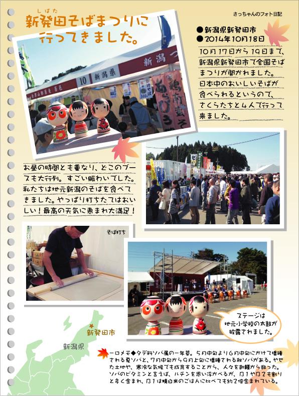 新発田そばまつりに行ってきました。●新潟県新発田市●2014年10月18日 10月17日から19日まで、新潟県新発田市で全国そばまつりが開かれました。日本中のおいしいそばが食べられるというので、さくらたちと4人で行ってきました。お昼の時間とも重なり、どこのブースも大行列。すごい賑わいでした。私たちは地元新潟のそばを食べてきました。やっぱり打ちたてはおいしい!最高の天気に恵まれ、大満足でした。ステージは地元小学校の太鼓が披露されました。【一口メモ】タデ科ソバ属の一年草。5月中旬より6月中旬にかけて播種される夏ソバと、7月中旬から9月上旬に播種される秋ソバがある。やせた土地や、寒冷な気候でも成育することから、人々を飢饉から救った。ソバのビタミンと言えば、ルチンを思い浮かべるが、B1やB2も割りと多く含まれ、B1は精白米のごはんに比べてても約2倍含まれている。