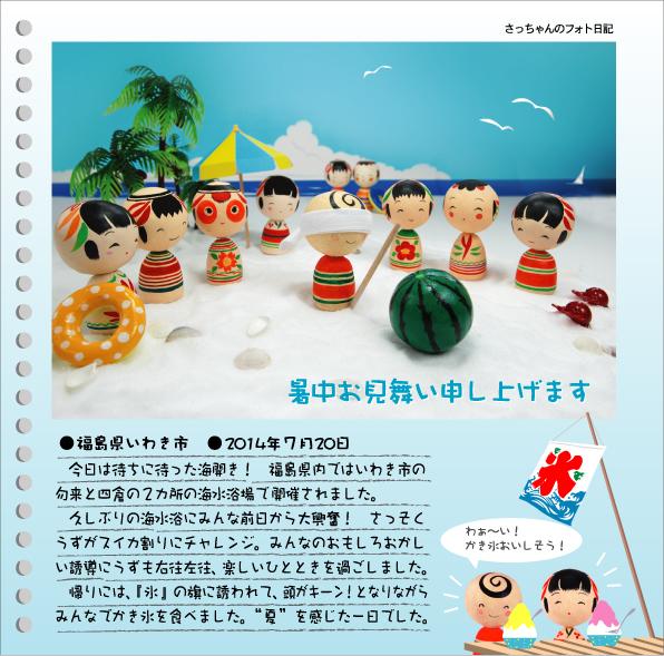 """さっちゃんのフォト日記 暑中お見舞い申し上げます●福島県いわき市●2014年7月20日 今日は待ちに待った海開き! 福島県内ではいわき市の勿来と四倉の2箇所の海水浴場で開催されました。久しぶりの海水浴にみんな前日から大興奮! さっそくうずがスイカ割りにチャレンジ。みんなのおもしろおかしい誘導にうずも右往左往、楽しいひとときを過ごしました。帰りには、『氷』の旗に誘われて、頭がキーン!となりながらみんなでかき氷を食べました。""""夏""""を感じた一日でした。わぁ~い!かき氷おいしそう!"""