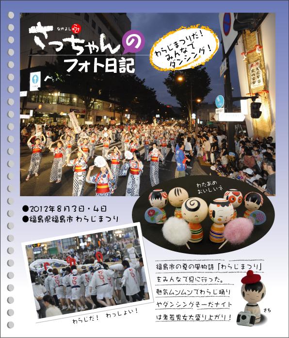 さっちゃんのフォト日記 わらじまつりだ!みんなでダンシング!●2012年8月3日・4日●福島県福島市 わらじまつり 福島市の夏の風物詩「わらじまつり」をみんなで見に行った。熱気ムンムンでわらじ踊りやダンシングそーだナイトは老若男女、大盛り上がり!わらじだ! わっしょい!