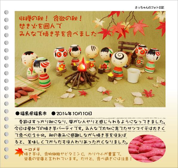 さっちゃんのフォト日記 収穫の秋! 食欲の秋!焚き火を囲んでみんなで焼き芋を食べました。●福島県福島市●2014年10月10日 季節はすっかり秋になり、風がひんやりと感じられるようになってきました。今日は屋外での焼き芋パーティです。みんなで大切に育てたサツマイモは大きくて食べ応え十分。秋の恵みに感謝しながら焼き芋をほおばると、美味しくてからだもほんわりあったかくなりました。(一口メモ)焼き芋は、食物繊維やビタミンC、カリウムが豊富で、栄養の宝庫と言われています。だけど、食べ過ぎには注意!