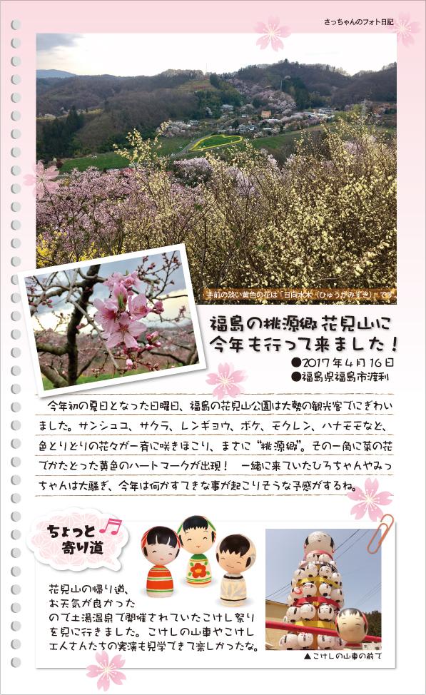 """福島の桃源郷花見山に 今年も行って来ました!●2017年4月16日●福島県福島市渡利 今年初の夏日となった日曜日、福島の花見山公園は大勢の観光客でにぎわいました。サンシュユ、サクラ、レンギョウ、ボケ、モクレン、ハナモモなど、色とりどりの花々が一斉に咲きほこり、まさに""""桃源郷""""。その一角に菜の花でかたどった黄色のハートマークが出現! 一緒に来ていたひろちゃんやみっちゃんは大騒ぎ、今年は何かすてきな事が起こりそうな予感がするね。【ちょっと寄り道】花見山の帰り道、お天気が良かったので土湯温泉で開催されていたこけし祭りを見に行きました。こけしの山車やこけし工人さんたちの実演も見学できて楽しかったな。手前の淡い黄色い花は「日向水木(ひゅうがみずき)」です。"""