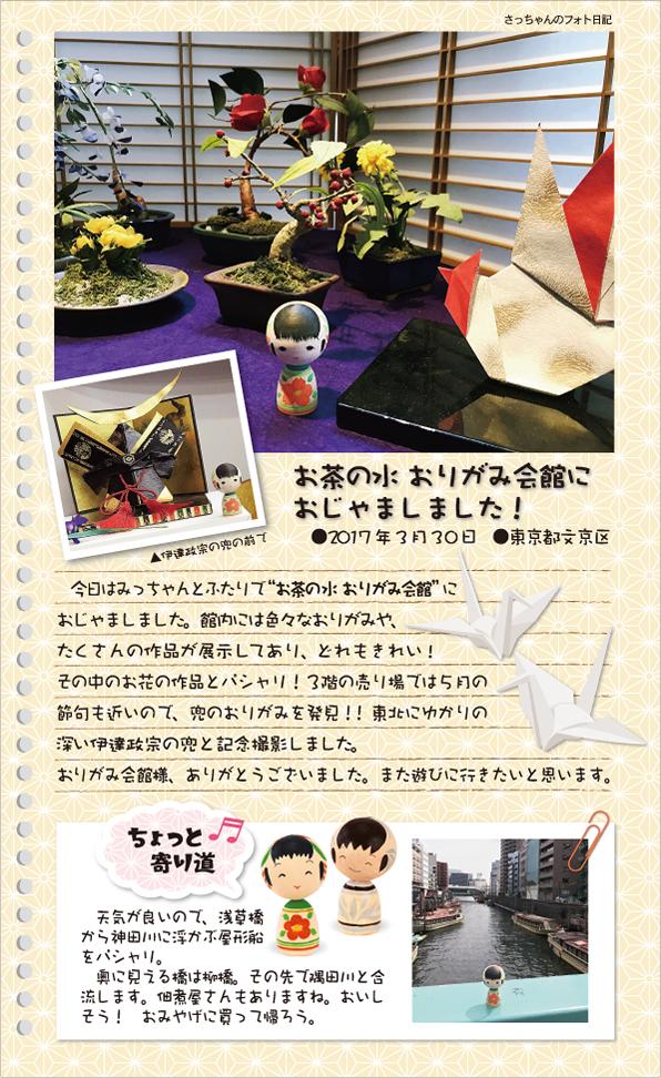 """お茶の水おりがみ会館に おじゃましました!●東京都文京区 ●2017年3月30日 今日はみっちゃんとふたりで""""お茶の水おりがみ会館""""におじゃましました。館内には色々なおりがみや、たくさんの作品が展示してあり、どれもきれい!その中のお花の作品とパシャリ!3階の売り場では5月の節句も近いので、兜のおりがみを発見!!東北にゆかりの深い伊達政宗の兜と記念撮影しました。おりがみ会館様、ありがとうございました。また遊びに行きたいと思います。【ちょと寄り道】天気が良いので、浅草橋から神田川に浮かぶ屋形船をパシャリ。 奥に見える橋は柳橋。その先で隅田川と合流します。佃煮屋さんもありますね。おいしそう! おみやげに買って帰ろう。"""