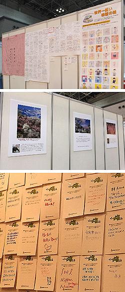 メッセージと花見山展示パネル