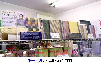 第一印刷の会津木綿柄文具
