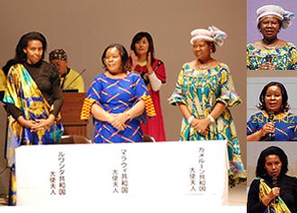 アフリカ大使夫人の3名
