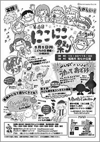 2014nikoniko_chirashi.jpg