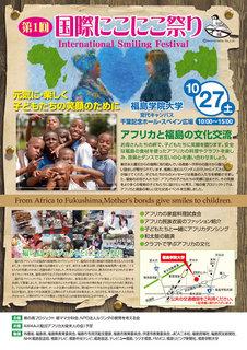 InternationalSmileFestival.jpg