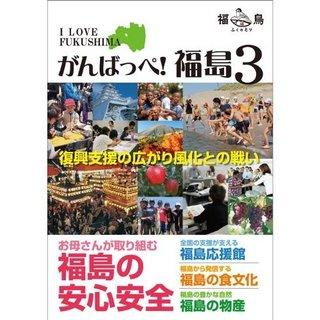 がんばっぺ!福島ver.3