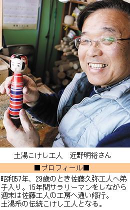 kokeshikoujin_kono001.jpg