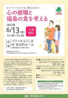seminar_ichii.jpg