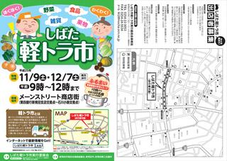 shibata_truckichi2013.jpg