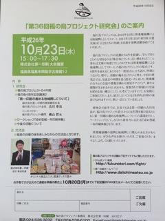 10月研究会.jpg